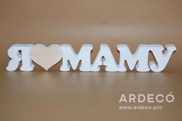 "Объемная надпись ""я люблю Маму"""