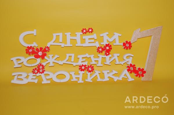 """Буквы из пенопласта """"С днём рождения"""""""