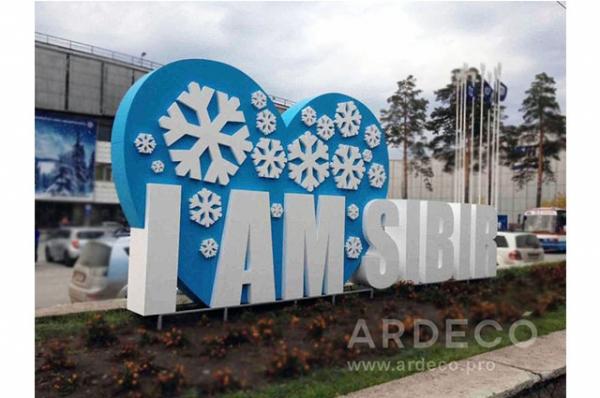 конструкция из пенопласта i am sibir для хк Сибирь Новосибирск