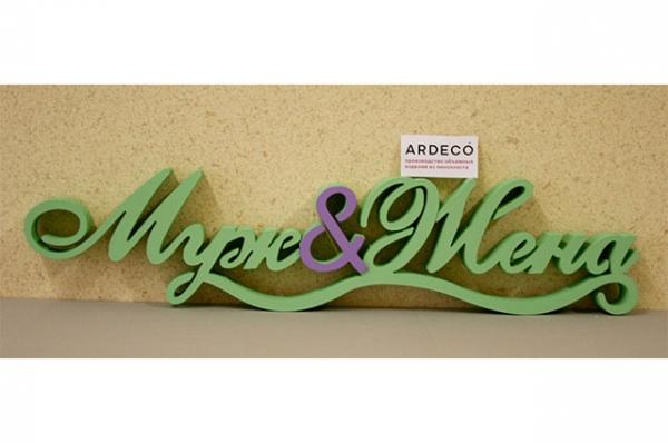 Буквы из пенопласта, композиция муж и жена