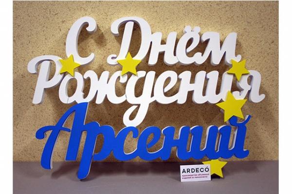Буквы с днем рождения на заказ