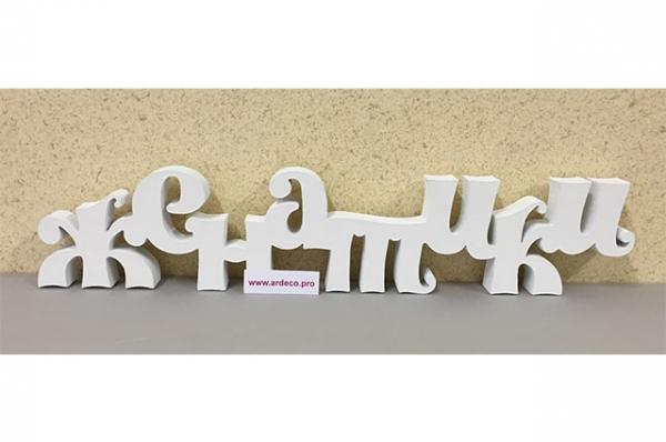 буквы на свадьбу женатики