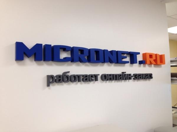 """интерьерная вывеска компания """"Микронет"""""""