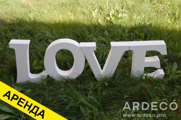 """Объемная надпись """"Любовь"""" из пенопласта"""