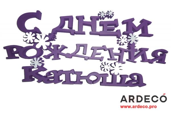 Буквы из пенопласта для поздравления