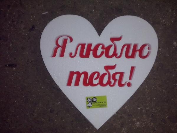 """Сердце♡ """"Я люблю тебя!"""", белый/красный"""