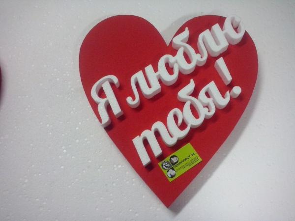"""Сердце♡ """"Я люблю тебя!"""", на красном сердце"""