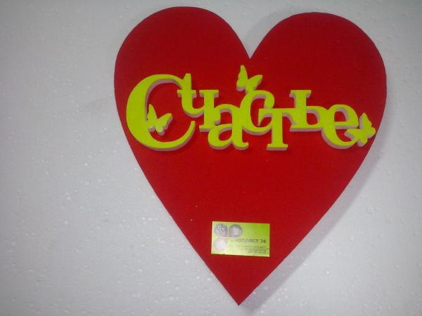 "Сердце ♡ ""Счастье"" жёлтое"