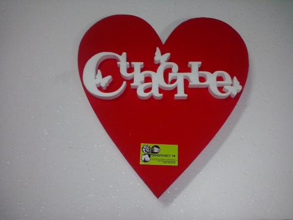 """Сердце ♡ """"Счастье"""" белое"""