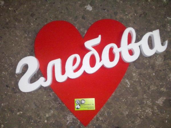 """Сердце ♡ """"Глебова"""" (фамилия может быть любой)"""