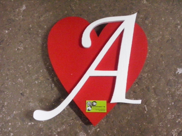 Сердце♡ А (инициалы могут быть любыми)